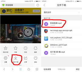 手机新浪微博客户端如何下载视频