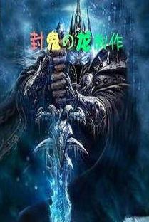 封邪之路-封鬼之邪恶的源头6.0无敌之心隐藏/攻略