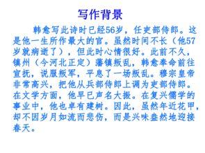 张十八员外唐 韩愈学习目标1、了... 2、诵读、翻译诗歌.3、赏析诗歌...