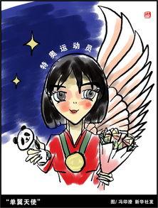漫画 单翼天使