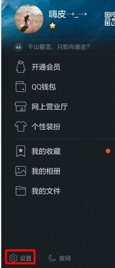 手机qq不自动接收图片设置方法