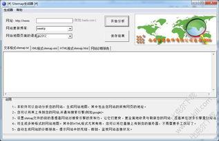 Sitemap生成工具 Sitemap生成器下载 v2.0 免费版 比克尔下载
