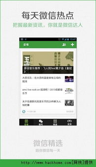 微信精选安卓版下载,微信精选文章安卓版 v2.0.5 网侠手机软件站