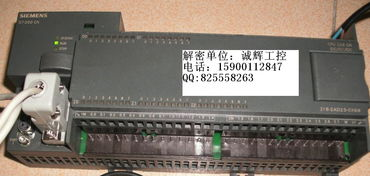 西门子PLC解密 西门子PLC解密软件 西门子S7 200CN解密