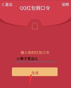 手机QQ红包假口令app下载 QQ红包假口令安卓版 1.31 极光下载站