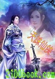 玄幻小说 天诛 仙侠 排行榜