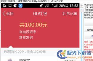 QQ红包领取生成器下载 QQ红包详情一键生成器4.0 绿色版 极光下载站
