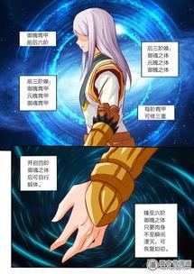 灵武帝尊 第32话 最后的修炼 爱奇艺漫画