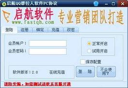 QQ群批量拉人软件 启航PC协议批量拉人 V2.8 官方正式版 河东下载站