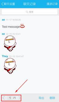 手机QQ聊天记录在哪