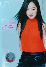 当年第一玉女歌手杨钰莹那不为人知的情事