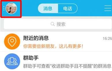 QQ自动接收图片怎么关闭 QQ自动接收图片关闭教程QQ是一款手机版...