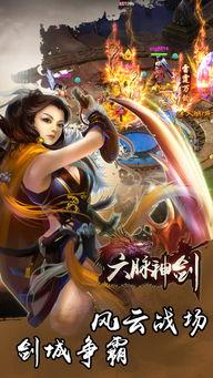 六脉神剑游戏下载 六脉神剑手游下载v1.0.2 安卓版 2265手游网