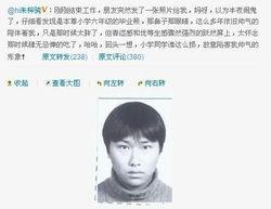 朱梓骁曝光小学毕业照 自嘲被陷害毁帅形象