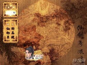 仙剑时空传2下载 快猴单机游戏