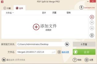 PDF分割合并软件 PDF编辑工具 Icecream PDF Split Merge v3.25 中文...