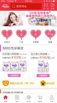 贝贝熊随心购苹果手机版下载 母婴购物软件 v1.6 官方最新版