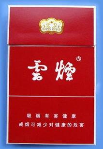 云烟 云烟印象 云烟香烟价格表图