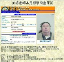 在美国官方性犯罪资料库中,确有该外教的犯罪记录 网络截图-美国1名...