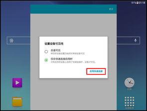 ...蓝牙】、【使用WLAN】、【访问用户信息】勾选后,点击【确定】...