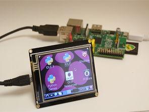 ...示器 液晶屏 树莓派 pcduino cubieboard 必备
