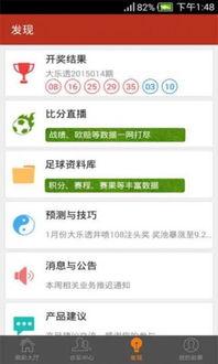 重庆时时彩4.0.0手机版 重庆时时彩安卓版下载 木子软件