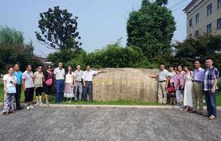 ...总支三支部赴 费孝通江村纪念馆 参观学习