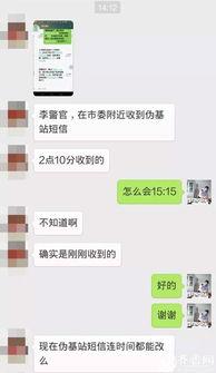 伪基站诈骗信息-禹城警方 八个月抓获16个伪基站诈骗团伙