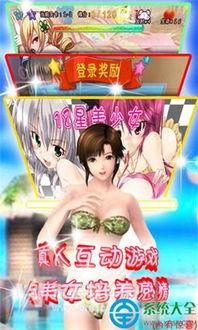18星美少女破解版下载 18星美少女安卓版 v1.3 破解版 修改版游戏 系...