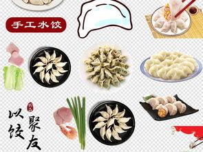 50款卡通过年冬至饺子食品海报PNG素材图片 模板下载 82.86MB 其他...
