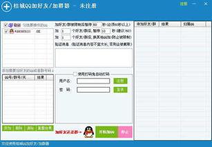 桔城QQ加好友 加群器 qq加好友软件 V7.8绿色版下载
