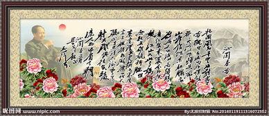 雪的励志诗句-毛泽东诗词图片