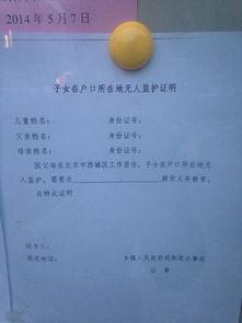 ...城区的 无监护证明 有格式出来吗 2015北京
