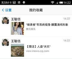 手机QQ新版本加入语音通话功能