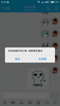 手机qq里的表情收藏空间提示已满,不能继续收藏表情,又不想删表...