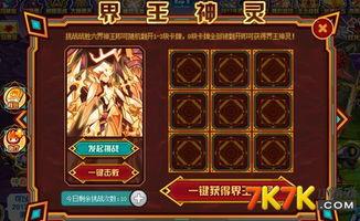 挑战战胜六界神王可随机翻开1-3块卡牌,9块卡牌全部被翻开即可获得...