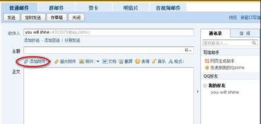 QQ邮箱 QQ邮箱怎么发送文件夹 QQ邮箱发送文件夹的方法 软件教程 ...