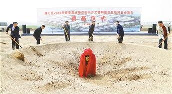 ...智为源汇区集中开工的重点项目奠基 -漯河市人民政府门户网站