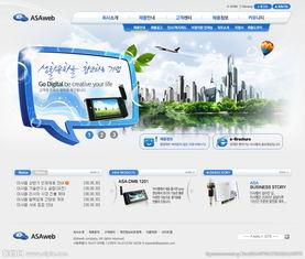 电子产品公司网页设计图片