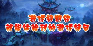 问道外传 初玩评测 CGWR初玩评测专题 CGWR网游排行榜