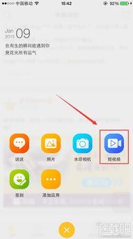 手机QQ如何发讨红包视频