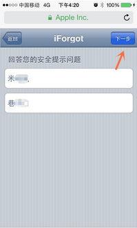 苹果手机id怎么注册?