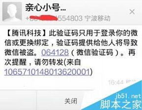 怎么注册微信小号 微信小号申请账号方法