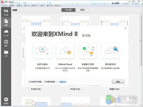 思维导图XMind中文破解版电脑版下载 win7旗舰版