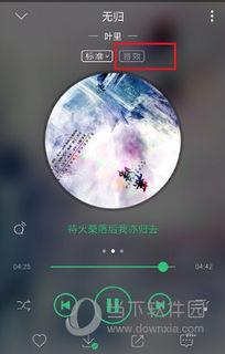 手机QQ音乐怎么调音效 调节音效原来如此简单