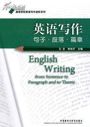 正版新书英语写作 句子.段落.篇章 高等学校英语写作进阶系列 石