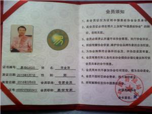 ...财运很旺的名字, -中国易经协会专家证书 世企会 风水环境自然生态...