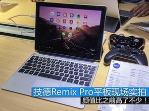 大/轻/薄 技德Remix Pro平板现场实拍-高清图赏