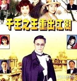 ...王之王重出江湖粤语版剧照欣赏 重温谢贤经典代表作