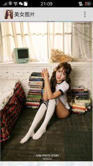 美女图片APP下载 美女图片软件免费下载 美女图片1.2